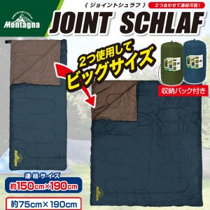 寝袋 封筒型 シュラフ 1人用 全長190cm 連結可能 ロングサイズ 収納バッグ入 アウトドア用品...
