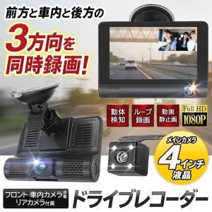 ドライブレコーダー 3方向 同時録画 リアカメラ 1080P 前方/後方/車内カメラ 前後 3カメラ 高画質 4インチ液晶 あおり運転 32GB 車載バックカメラ ◇ 3カメラDR|i-shop777
