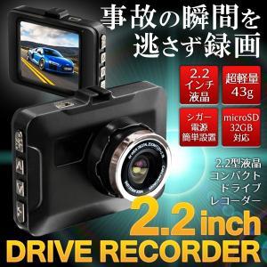 ドライブレコーダー 本体 2.2インチ液晶 軽量 超コンパクト あおり運転対策 SD32GB対応 シ...