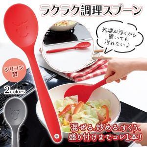 お料理スプーン 炒める 混ぜる 盛り付け 耐熱性 シリコン製 スプーン型 お玉 27cm レードル ...