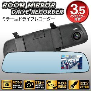 ドライブレコーダー 本体 ミラー型 ハイビジョン撮影 3.5型 ワイド液晶モニター 音声データ SD録音 HD録画 ナイトビジョン 高画質カメラ 事故証拠 ◇ 3.5液晶DR i-shop777