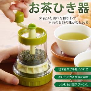 お茶ひき器 日本製 ハンドル回すだけ簡単 挽き立ての豊かな風味が味わえる レシピ&計量スプーン付 お茶ミル 挽き加減調整ダイヤル付き 抹茶 緑茶 ◇ 一茶 TM-40|i-shop777