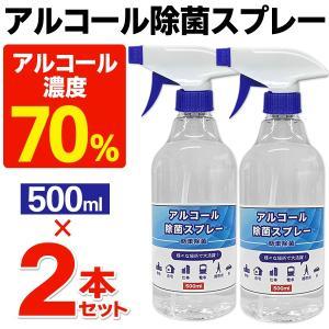 送料無料 アルコール 濃度70% 除菌スプレー 2本セット 大容量 500ml ウイルス対策 エタノ...