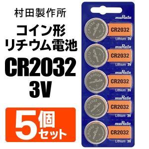 ボタン電池 5個セット CR2032 村田製作所 リチウム電池 5P 1個→60円以下 コイン電池 ...