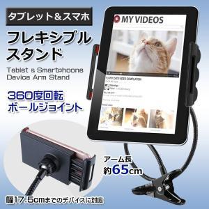 強力アーム 極太 フレキシブルスタンド スマホ iPhone タブレットが倒れない 360度回転 ク...