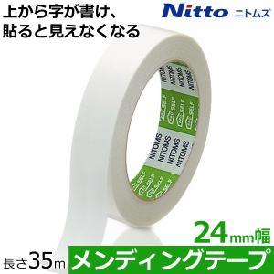 メンディングテープ 長さ35m 幅24mm 上から文字が書ける 粘着力持続 変色しにくい マット加工 コピー機に写らない スクラップ 書類の修繕 ◇ 24mm/メンディング i-shop777