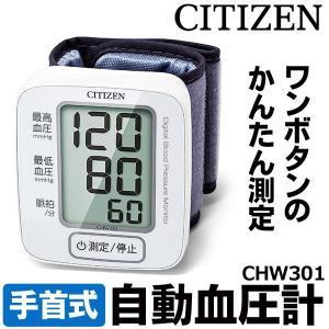 血圧計 シチズン CITIZEN 手首式 デジタル 電子血圧計 ワンボタン測定 かんたん操作 ハードカフ採用 大画面液晶 前回値メモリー 健康管理 家電 ◇ 血圧計CHW301|i-shop777