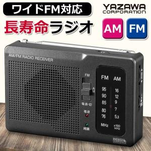 ラジオ 長寿命268時間 AM/FM スピーカー搭載 ポータブルラジオ 本体 イヤホン付 高感度 ワイドFM対応 YAZAWA 電池が長持ち 小型 携帯 防災 ◇ 卓上ラジオR-32B|i-shop777