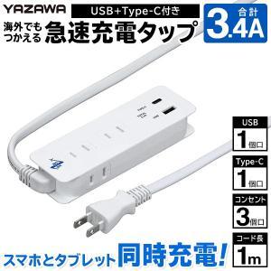 急速充電タップ 3AC+2USB 5個口 電源コンセント USB+Type-Cポート付 3.4A 延長コード 1m 日本&海外で使える スマホ同時充電 スマートIC ◇ 充電タップVFC34A|i-shop777