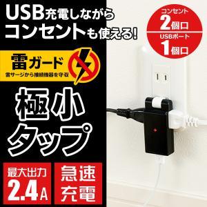 USBポート付 電源タップ 2個口 コンセント 雷ガード付 スマホ 高速充電 2ACアダプター 2....