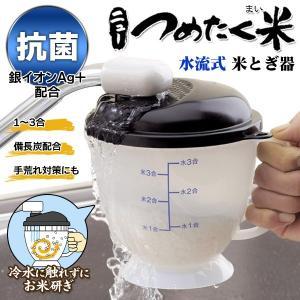 手で洗わない 日本製 米研ぎ器 備長炭入り 抗菌剤 銀イオンAg+配合 1〜3合用 冷水に触れずに米とぎ 簡単 水流式 洗米器 清潔 キッチン 衛生的 ◇ NEWつめたく米 i-shop777