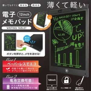 電子メモパッド 大画面 12インチ 大型LCDモニター タッチペン付 電子メモ 薄型 マウスパッド くり返し書ける ワンタッチで画面消去 経済的 ◇ 12インチ電子メモ|i-shop777