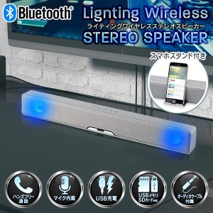 ワイヤレススピーカー Bluetooth 光る ロングステレオスピーカー 充電式 iPhone スマホ PC SD/USBデータ 音楽再生 ハンズフリー通話 高級 ◇ シルバースピーカー|i-shop777