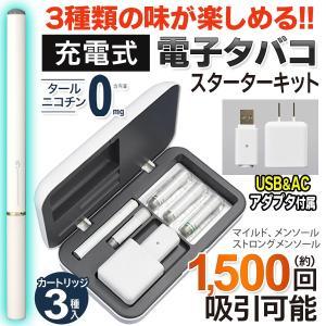 電子たばこ 豪華セット 1500回も吸引可能 3種類フレーバー入 USB+ACアダプタ付属 くり返し使える 充電式 電子タバコ スターターキット 禁煙 煙草 ◇ トゥモロー|i-shop777
