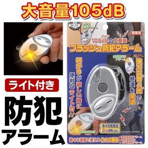 フラッシュ防犯アラーム 大音量105db ハンディライト付 携帯用 ドア用 防犯ブザー 強力な音と光...