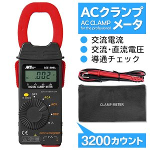 ACクランプメータ 電気計器 デジタル クランプメーター 最大3200カウント データーホールド AC/DC 電圧 電流 抵抗測定 交流 直流 収納ケース付 ◇ 3200カウント|i-shop777