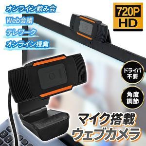 ウェブカメラ 高画質HD マイク内蔵 Webカメラ Windows10対応 ワイドスクリーン映像 USB簡単接続 ドライバ不要 PC モニター 小型 テレワーク ◇ Webカメラ720P|i-shop777