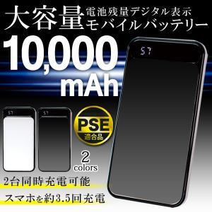 モバイルバッテリー 10000mAh スマホ 3.5回分 iPhone 大容量 ポータブル 急速充電...