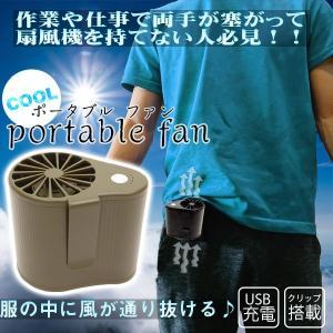 ポータブル扇風機 USB充電式 ベルトや服に装着 コードレス 2WAY サーキュレーター 携帯クリップ式 冷風 モバイルエア 卓上ファン 風量3段階 ◇ ベルト装着ファン|i-shop777