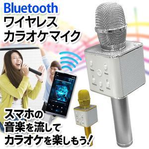 カラオケマイク Bluetooth スピーカー内蔵 どこでも歌える 充電式 ワイヤレスマイク 音楽再...
