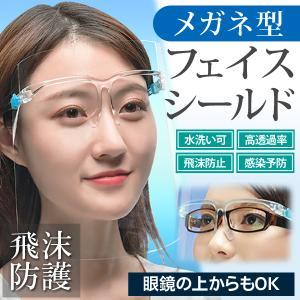 フェイスシールド 人気 メガネ型 保護フェイスガード 飛沫防止 ウィルス 感染予防 軽量 クリアカバー 簡単着脱 めがねの上から掛けれる 透明 ◇ 眼鏡型シールド|i-shop777