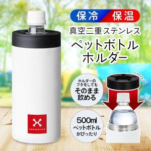 真空二重ステンレス ペットボトルホルダー 保冷 500ml専用 ペットボトルの温度キープ ICE&H...