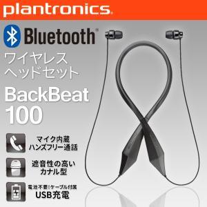 Bluetooth ワイヤレスヘッドセット PLANTRONICS 高性能 ステレオイヤホンタイプ 超軽量 スマホ iPhone 高音質 バイブレーション着信 ノイズ軽減 ◇ BackBeat100|i-shop777