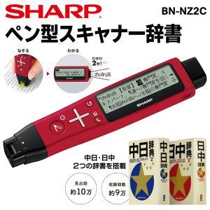 シャープ SHARP ペン型スキャナー 電子辞書 BN-NZ2C ナゾル2 音声対応 中国語/日本語...