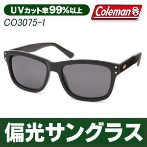 Coleman コールマン 偏光レンズ サングラス 2021 UVカット 高品質 メンズ レディース 収納ポーチ付 おしゃれ 偏光 メガネ 眼鏡 釣り ドライブ ◇ CO3075-1 i-shop777