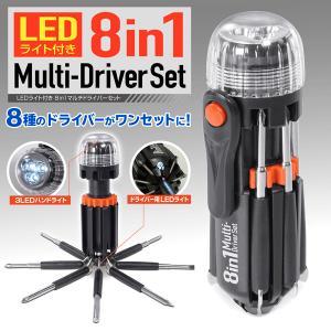 万能ドライバーセット 2ヶ所LEDライト付 8種収納 マルチドライバー 整備 DIY 工具 3LED ハンディライト 車内常備 暗い場所の作業対応 便利 ◇ 8in1ドライバーHK|i-shop777
