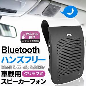 ハンズフリーキット 充電式ワイヤレススピーカー Bluetooth スマホ iPhone iOS Android 車内 音源を無線化 ワンタッチ通話切替え 便利 ◇ クリップ式スピーカーI|i-shop777