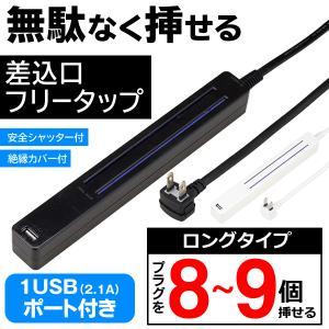 USBポート付 電源タップ 8〜9個口 スペース削減 無駄なく挿せる 延長コード 1.5m 差込口フリータップ 安全シャッター付 AC 9口 2.1A USB 充電器 ◇ 8〜9個口1.5m|i-shop777