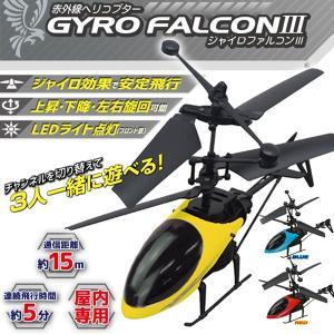 ヘリコプター 充電式 ラジコン 超小型 ジャイロ搭載 赤外線 ヘリラジコン 本格 R/C 上昇下降 左右旋回 ライト点灯 安定飛行 15m通信 簡単 ◇ ジャイロファルコン i-shop777
