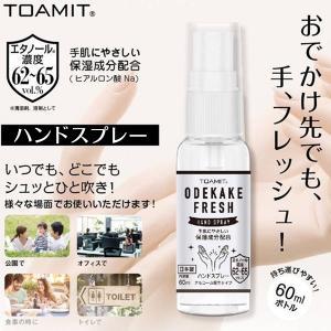 ハンドスプレー 60ml 日本製 アルコール洗浄 手肌にやさしい保湿成分配合 アルコール濃度65% どこでも 携帯用スプレー 清潔 衛生的 ◇ ODEKAKE|i-shop777