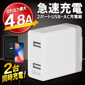 急速充電4.8A USB2ポート AC変換アダプター 4800mAh 高出力 スマホ iPhone Android タブレット 急速充電器 2台同時充電 高速 電源 コンセント ◇ 急速4.8A-LBR|i-shop777