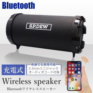 ワイヤレススピーカー Bluetooth 大迫力サウンド USB充電式 ダイナミックスピーカー iPhone スマホ対応 軽量235g 重低音 高音質 屋内/屋外用 ◇ BTスピーカー501|i-shop777