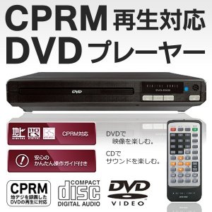 DVDプレーヤー 本体 CPRM リモコン付き 地上/BS/110度CSデジタル放送を録画したDVD再生 コンパクト 簡単操作ガイド付き CD音楽再生 リピート機能 ◇ 新型D330|i-shop777