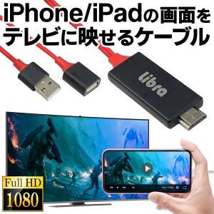 高画質 フルハイビジョン iPhone iPad ミラーリングケーブル USB to HDMI スマホ映像を大画面 テレビ出力 インストール不要 GAME 変換ケーブル ◇ TV映せるLBR|i-shop777