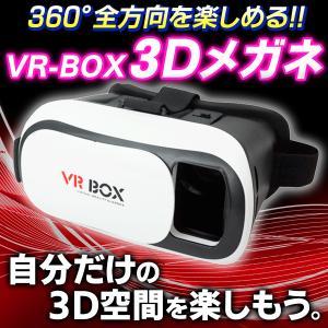 3D VRゴーグル iPhone Android スマホ 簡単セット ゲーム 動画 バーチャル 立体映像 360度全方向 スマホゴーグル 抜群の装着感 リアリティ Live鑑賞 ◇ VR-BOX i-shop777