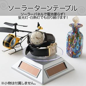 自動回転 ターンテーブル 電気代0円 ソーラー式 ディスプレイスタンド 360度回転台 指輪・フィギ...