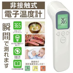 非接触式 電子温度計 デジタル スキャンモード 測定器 チェック LCD大画面 瞬時に測定 メモリー機能 料理 温度 コードレス 日本語説明書 ◇ インセカンズ|i-shop777