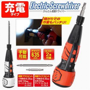 電動ドライバー USB 充電式 小型 安い ボール型グリップ 手動兼用 最大トルク2.5Nm バッテリー リチウム電池 LEDライト 搭載 工具 DIY ◇ ドライバーJIC|i-shop777