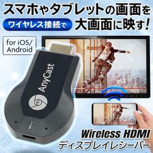 Wi-Fi ワイヤレスレシーバー 高画質HDMI スマホ映像を大画面で映す iPhone iOS Android ディスプレイ 高解像度 テレビ 高速転送 ミラーリング ◇ ワイヤレスHDMI|i-shop777