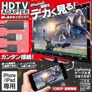 iPhone映像を大画面で見る HDTVアダプター for iPhone/iPad 高解像度1080...