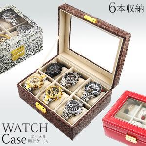 腕時計用ケース 型押し 高級感 コレクションボックス 6本収納 鍵付き エナメル ウォッチケース 時計保管 ジュエリーBOX ベルトクッション付 激安 ◇ 時計ケースC