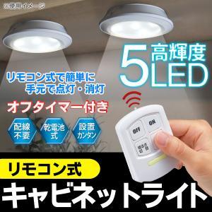 リモコン付き 高輝度5LED クローゼット キッチンライト 30分タイマー 明るさ切替え リモコンライト 薄型ダウンライト 間接照明 どこでも簡単設置 ◇ ルーミーRMY|i-shop777