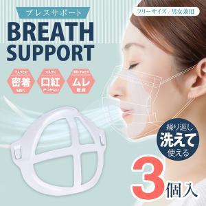 立体 マスクのインナー 3個入り 息苦しさ軽減 爽快 マスクカップ 空間フレーム 3個セット 軽量 くり返し使える 快適 メイク崩れ防止 3D構造 ◇ ブレスサポートIB|i-shop777