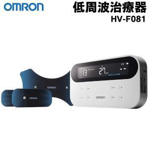 【送料無料】オムロン OMRON 低周波治療器 HV-F081 筋肉速回復 血行促進 こり 痛み 緩和 筋肉の疲れに マイクロカレントモード 搭載 スポーツ ◇ HV-F081