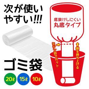 次が使いやすい ロールタイプ ゴミ袋 14〜20枚入セット 10L・15L・20L 高密度ポリエチレン 画期的 ゴミ箱の取替え簡単 手間いらず 便利グッズ ◇ 次が使いやすい i-shop777