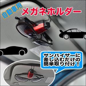 車用 クリップ式 サングラスホルダー サンバイザーに挟むだけ 眼鏡 片手でサッと取れる 小型 メガネ用 車内ホルダー 簡単収納 落下防止 ◇ 自動車用眼鏡ホルダー i-shop777
